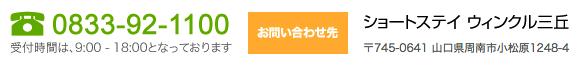 ウィンクル三丘空き室情報 -山口県 周南市のショートステイ- 2017-04-29 15-22-42
