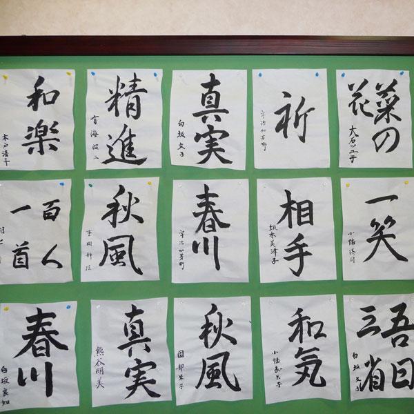 習字教室03