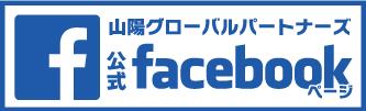 山陽グルーバルパートナーズ Facebookページ