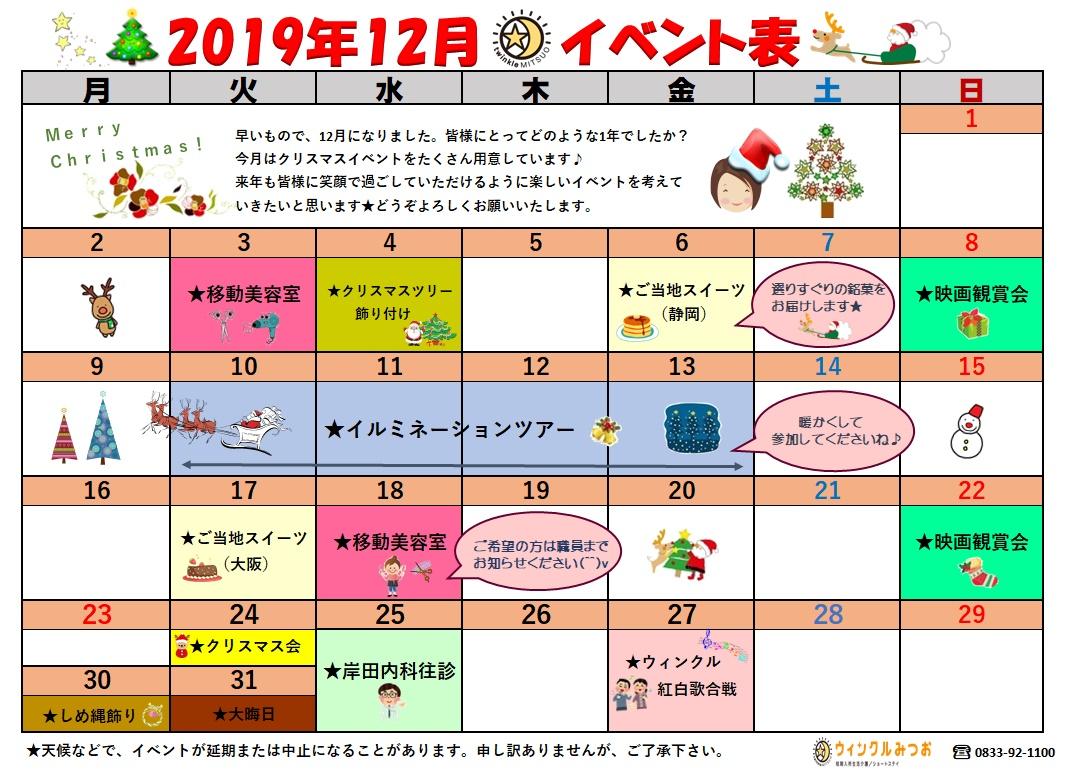 2019年12月イベント表