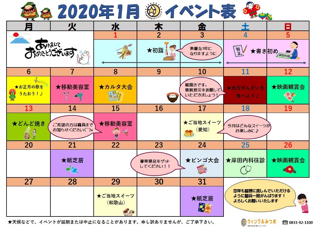 2020年1月イベント表