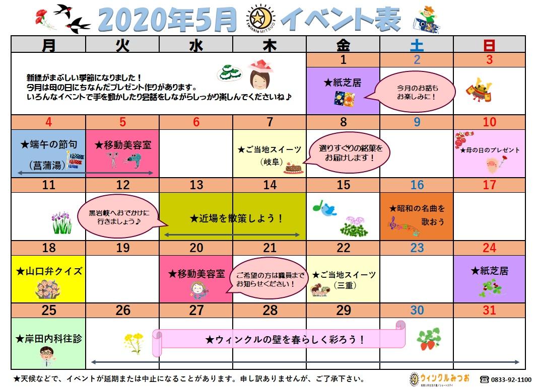 2020年5月イベント表