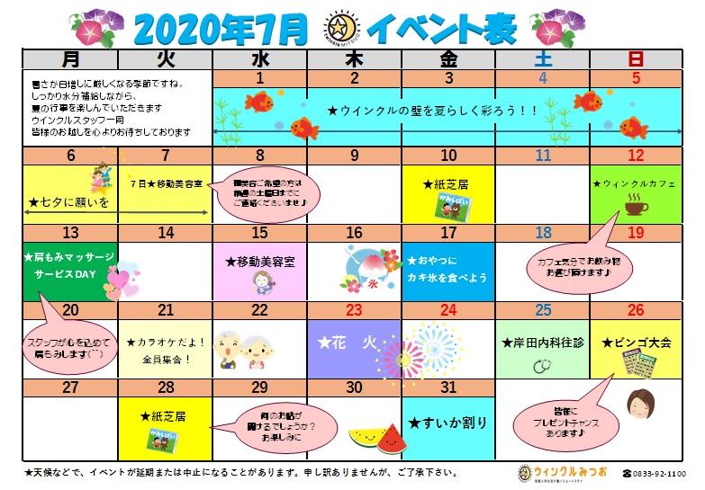 2020年7月イベント表