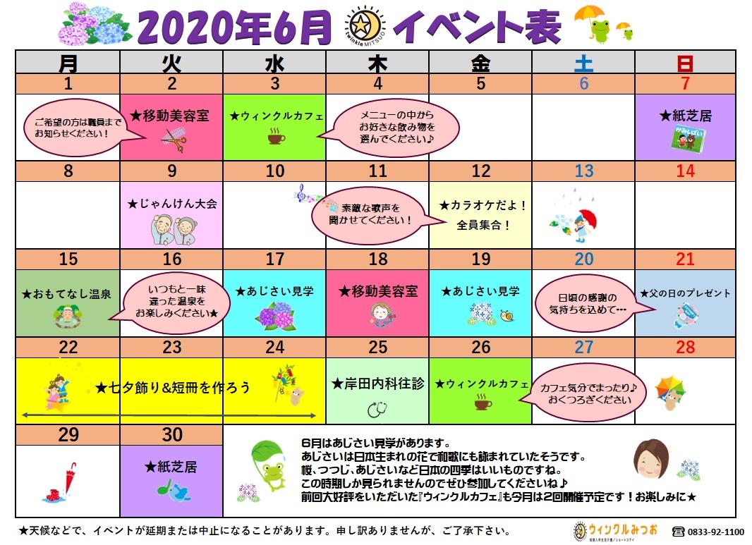 2020年6月イベント表